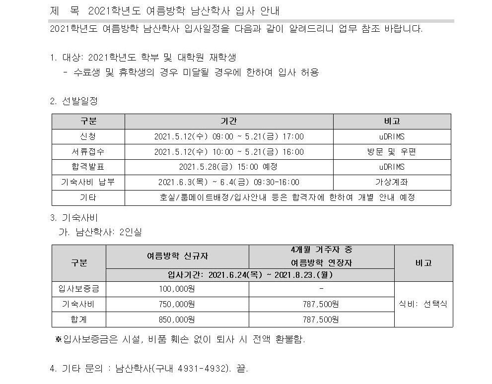 2021학년도 여름방학 남산학사 입사 안내001111