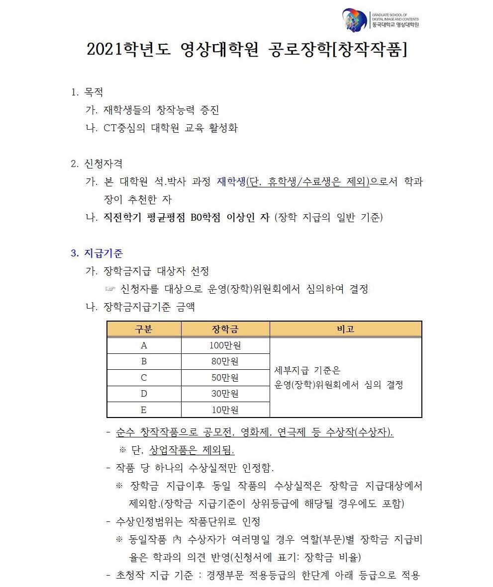 2021-공로장학(창작작품)안내문001-1