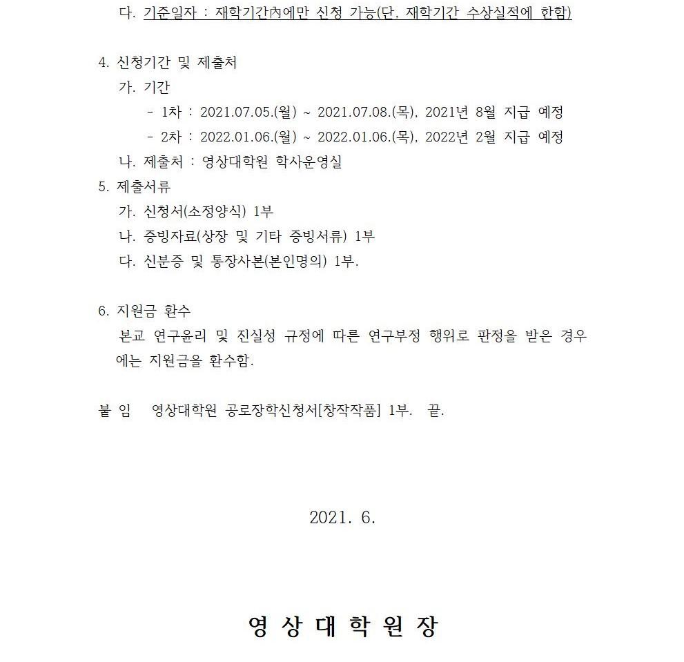 2021-공로장학(창작작품)안내문002-2