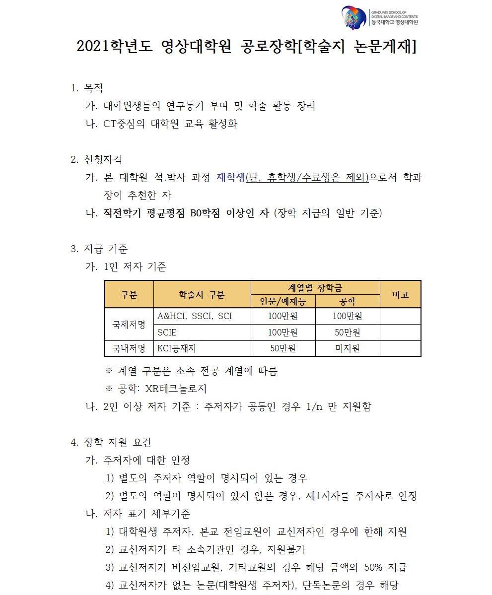 2021-공로장학(학술지논문게재)안내문001-1