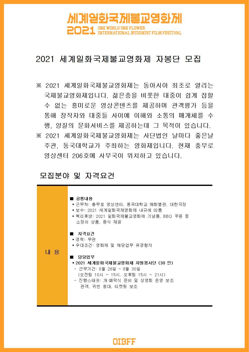 2021 세계일화국제불교영화제 자봉단 모집공고002
