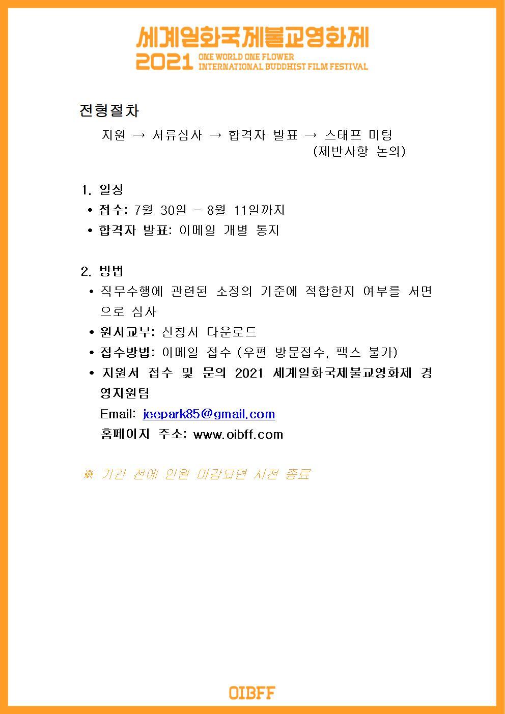 2021 세계일화국제불교영화제 자봉단 모집공고003