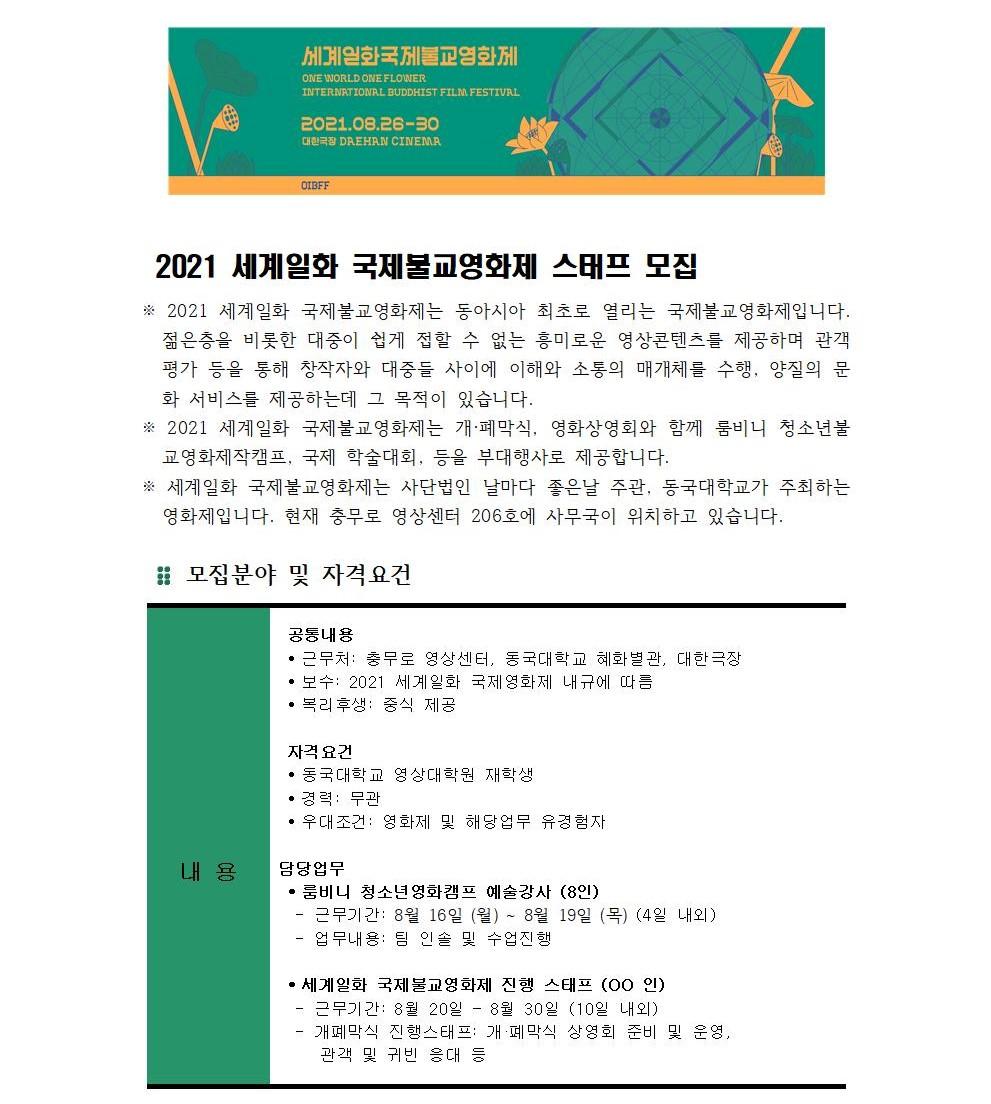 2021 세계일화 국제불교영화제 스태프 모집요강001-1