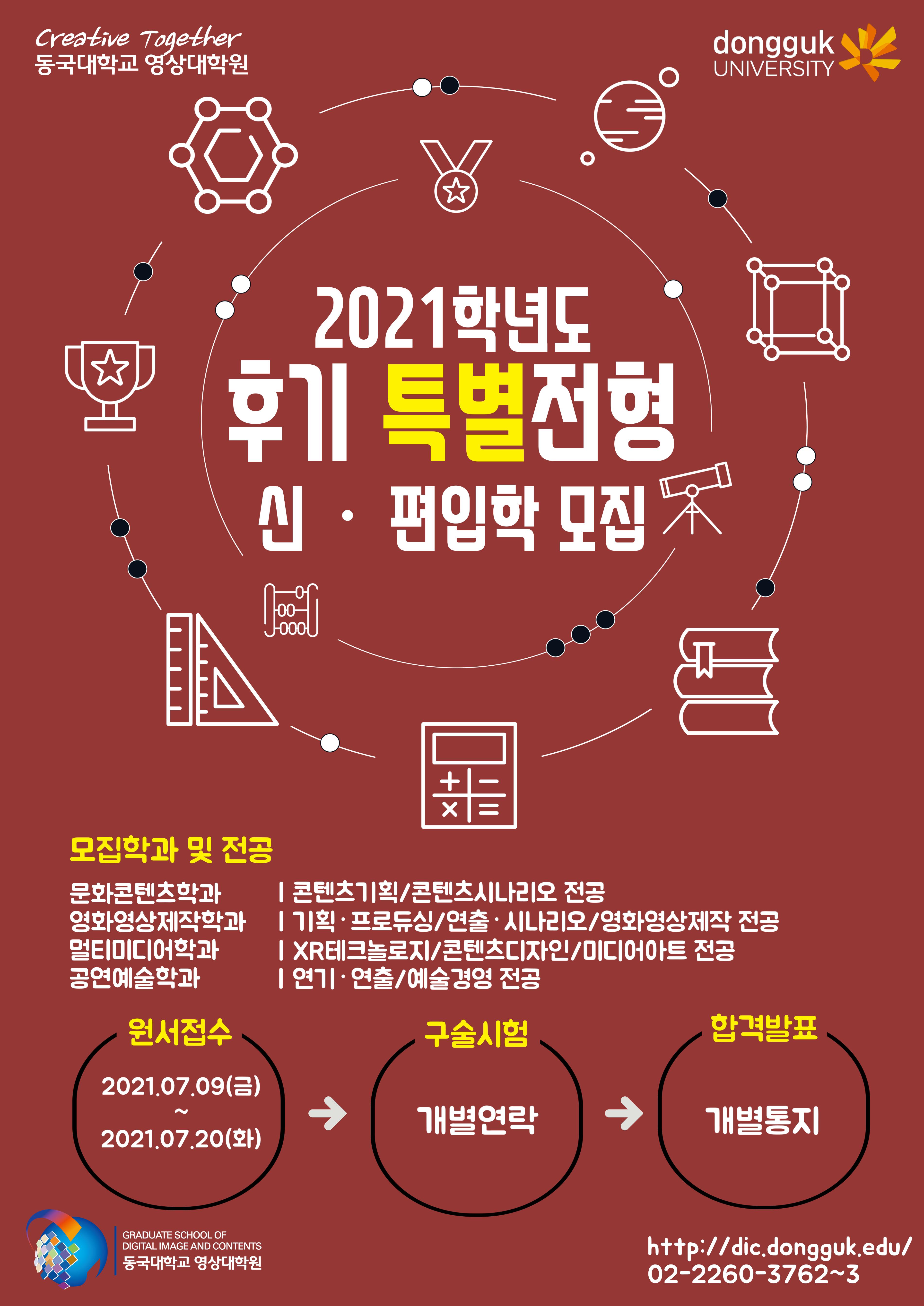 2021 후기 일반전형 포스터