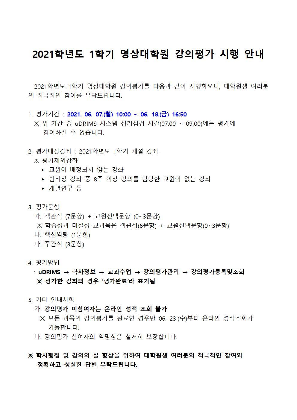 2021-1학기 강의평가 시행 안내문001