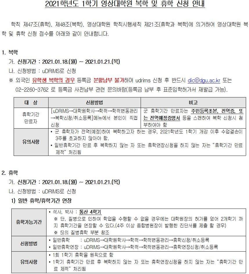 2021-1학기 영상대학원 복학 및 휴학 안내문001