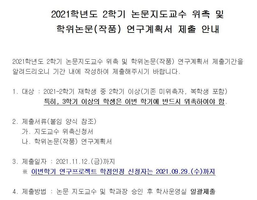 2021-2학기 논문지도교수 위촉 및 연구계획서 제출_공지용001-1