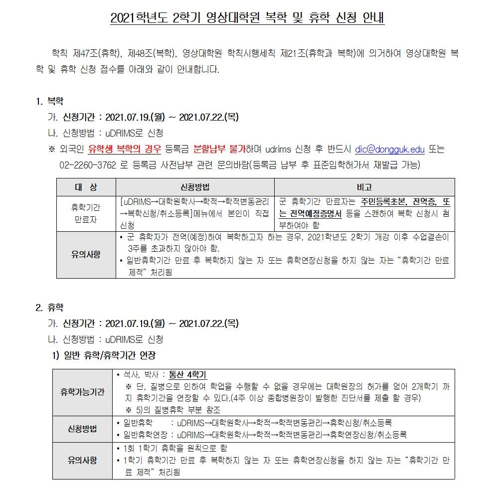 2021-2학기 영상대학원 복학 및 휴학 안내문001-1