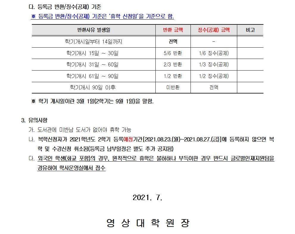 2021-2학기 영상대학원 복학 및 휴학 안내문003-3