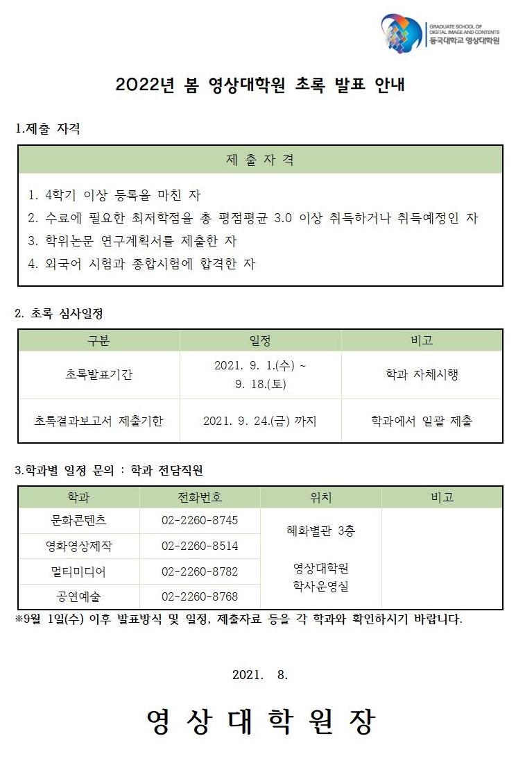 2022년 봄 영상대학원 초록 발표 안내001-1