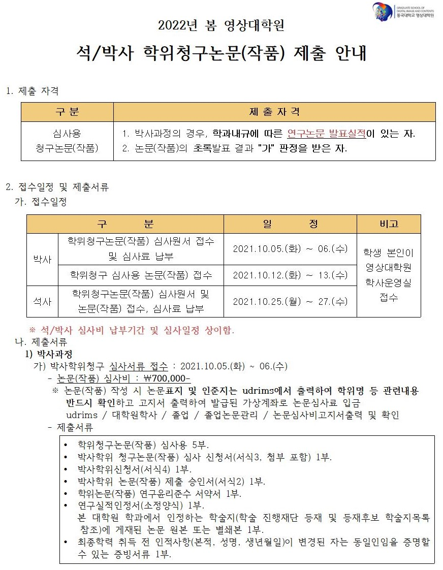 2022년 봄 학위청구논문(작품) 안내문001-1