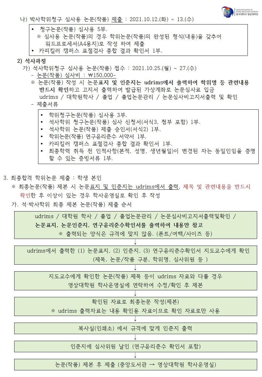 2022년 봄 학위청구논문(작품) 안내문002-2