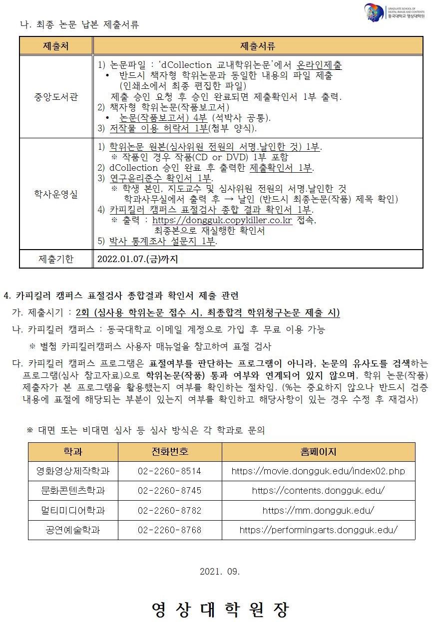 2022년 봄 학위청구논문(작품) 안내문003-3