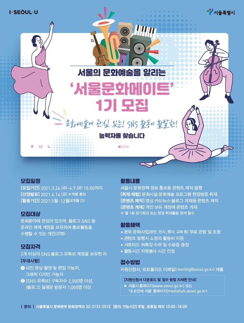 3. 서울문화메이트 포스터