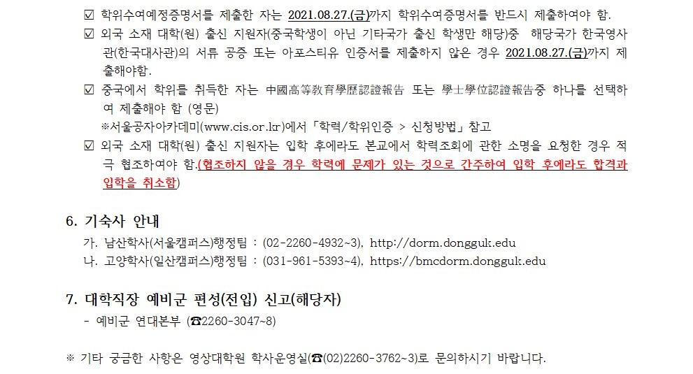 4.합격자 유의사항(2021 후기(일반,외국인))002-2