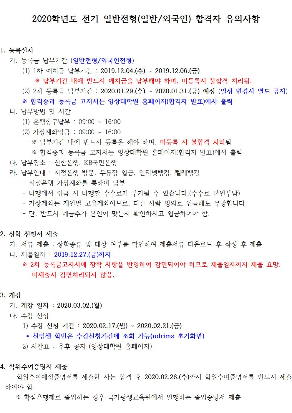 4.(홈피공지)합격자 유의사항001