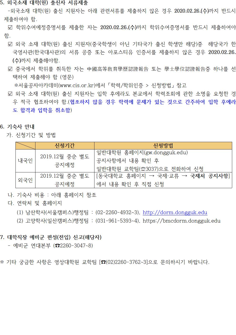 4.(홈피공지)합격자 유의사항002