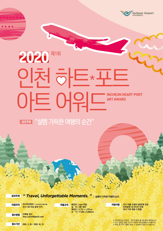 IHAA_인천하트포트아트어워드_포스터